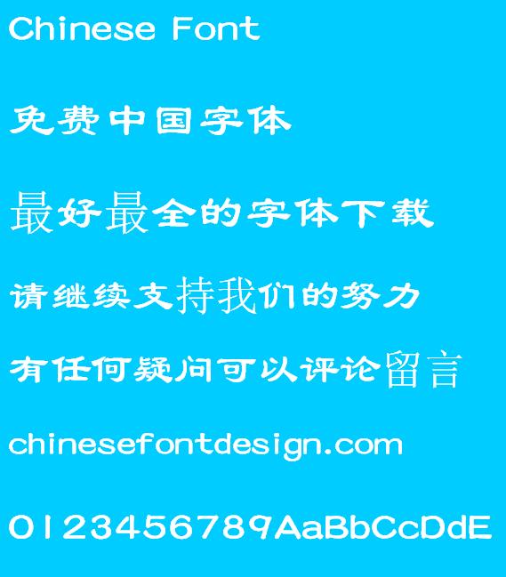 Meng na Gu li(CGuLiHKS-Bold) Font - Simplified Chinese