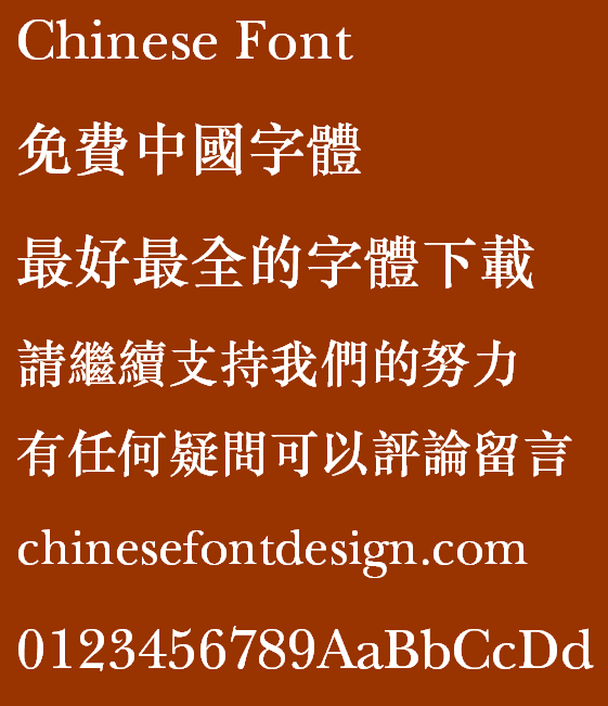 Meng na Zhong song(MSungHK-Medium)Font - Traditional Chinese