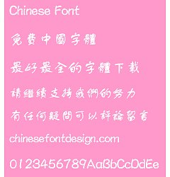 Permalink to Meng na Shu tong(CSuHK-Medium)Font – Traditional Chinese