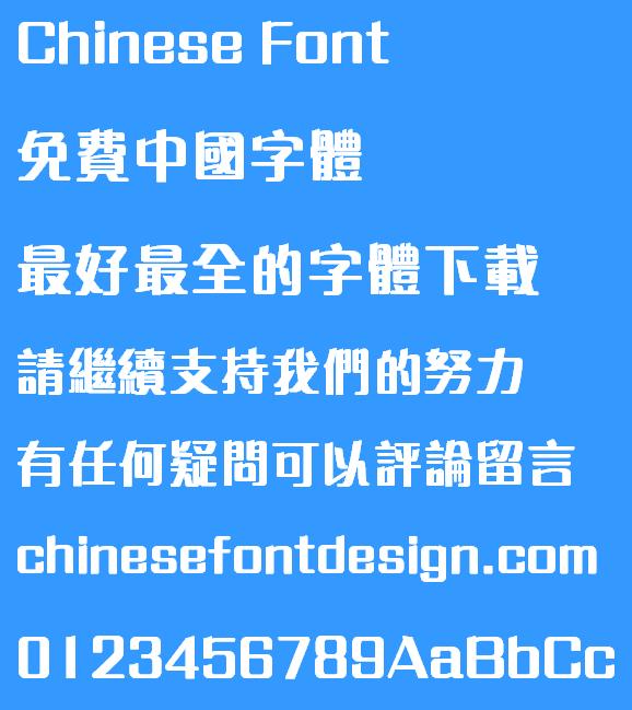 23425345435 Meng na Yi ti(MNgaiHK Bold)Font   Traditional Chinese  Traditional Chinese Font Calligraphy Chinese Font