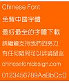 Meng na You yuan Hei (CYuenHK-SemiMedium)Font – Traditional Chinese