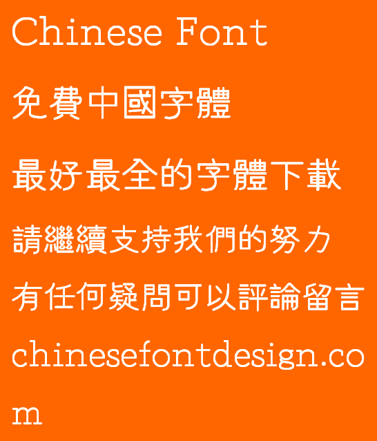 Meng na Gu yuan T(MHGReithicTHK-Light)Font - Traditional Chinese