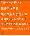 Meng na Gu yuan T(MHGReithicTHK-Light)Font – Traditional Chinese