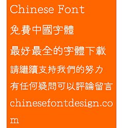 Permalink to Meng na Gu yuan T(MHGReithicTHK-Light)Font – Traditional Chinese
