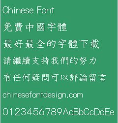 Permalink to Meng na Yu yi (MHGKyokashotaiTHK-Light)Font – Traditional Chinese