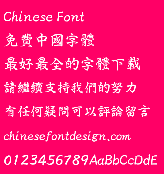 Meng na Yu yi T(MHGHagoromoTHK-Medium)Font - Traditional Chinese