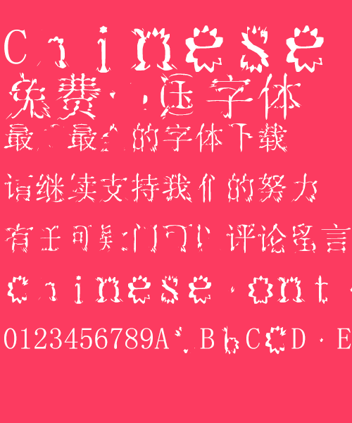 Fashion Flower heart Font - Simplified Chinese