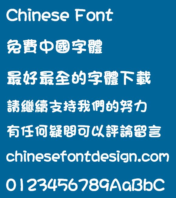 Meng na Cu Qiao pi(MYoungHK-Xbold) Font - Traditional Chinese