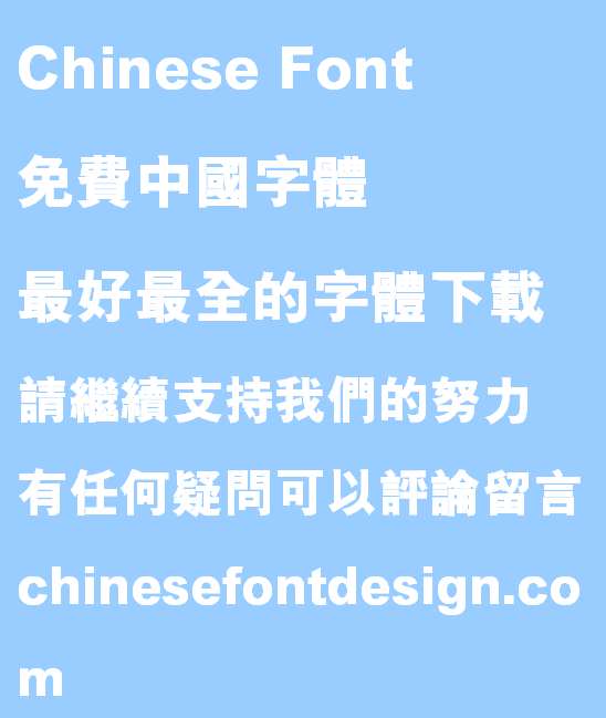 Meng na Cu hei(MHeiHK-Xbold)Font - Traditional Chinese