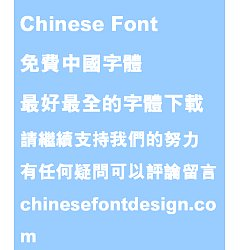 Permalink to Meng na Cu hei(MHeiHK-Xbold)Font – Traditional Chinese