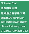Meng na Yuan hei(MYuenHK-SemiBold) Font – Traditional Chinese