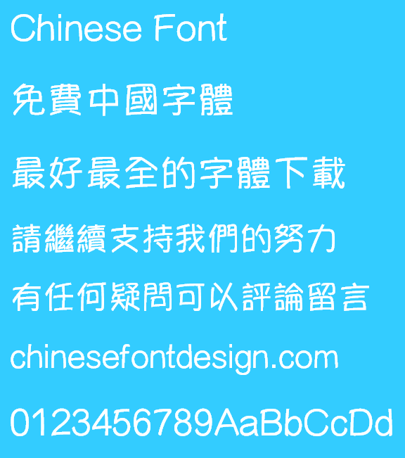 Meng na You pi(MYuppyHK-Medium) Font - Traditional Chinese