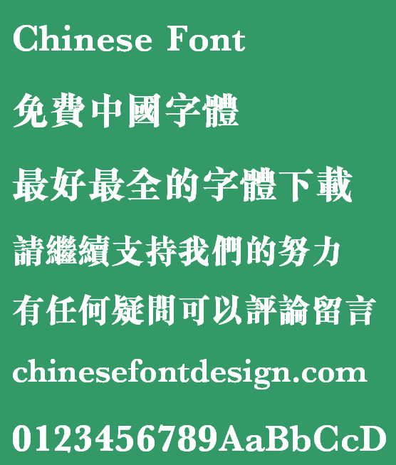 3452355 Meng na Cu song(MSungHK Xbold) Font   Traditional Chinese  Traditional Chinese Font Song (Ming) Typeface Chinese Font