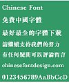 Meng na Cu song(MSungHK-Xbold) Font – Traditional Chinese