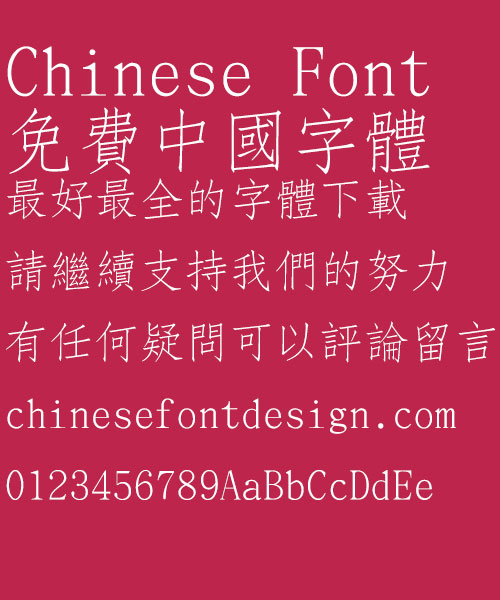 Great Wall Xi fang song ti Font-Traditional Chinese