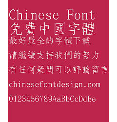 Permalink to Great Wall Xi fang song ti Font-Traditional Chinese
