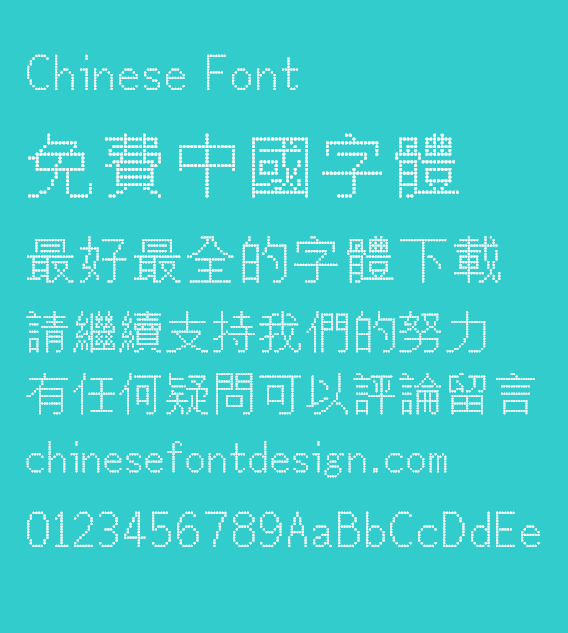 Meng na Round dot(MBitmapRoundHK-Light)Font - Traditional Chinese