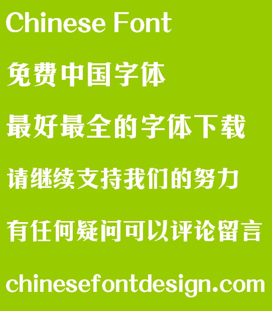 Meng na Ban hei(CHei3HKS-Bold) Font - Simplified Chinese