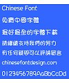 Meng na Qiao pi(MYoungHK-Medium) Font – Traditional Chinese