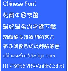 Permalink to Meng na Qiao pi(MYoungHK-Medium) Font – Traditional Chinese