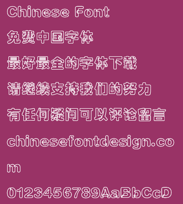 Meng na Colorful butterfly(COYuenHKS-XboldOutline) Font - Simplified Chinese