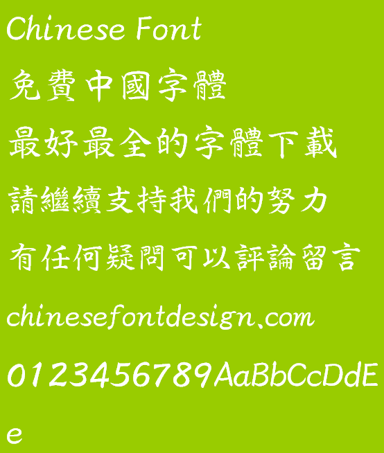Meng na textbook(MHGHagoromoTHK-Light)Font - Traditional Chinese