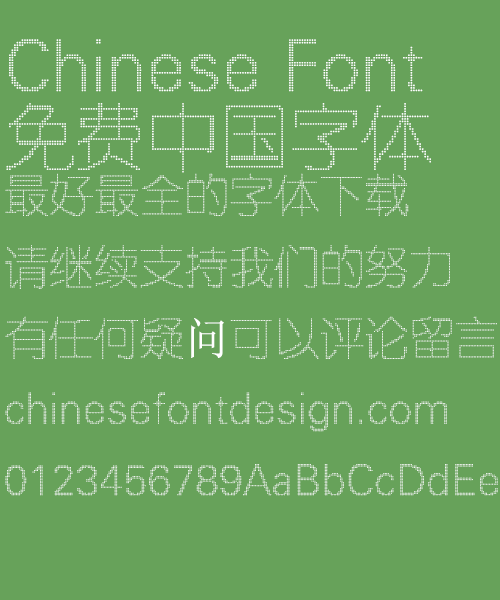 Fashion Bean point Xi yuan Font - Simplified Chinese