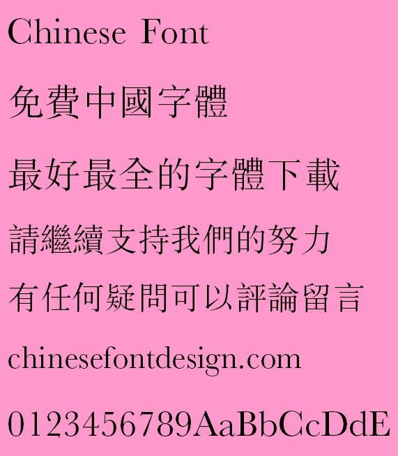 Meng na Song ti(MWindyHK-Bold)Font - Traditional Chinese