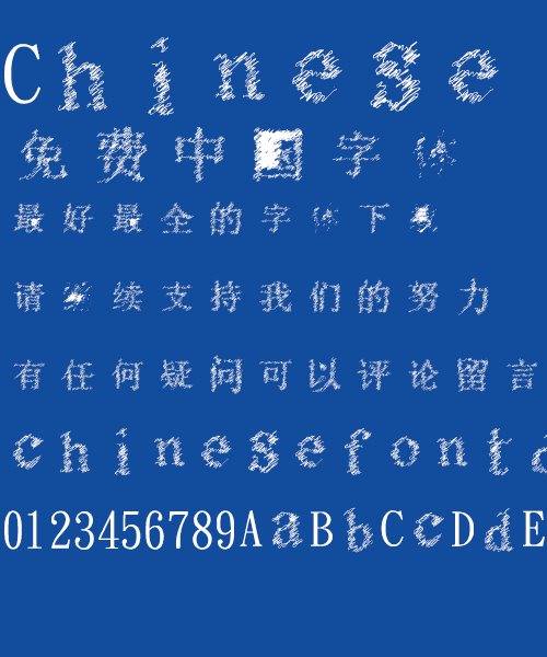 Fashionable dress ants Font - Simplified Chinese