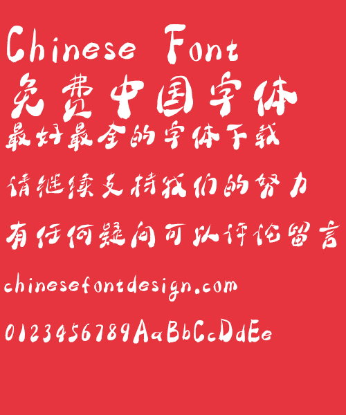 Qiusheng Liang calligraphy Font - Simplified Chinese