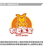 Baby Items and Baby Supplies -Chinese Logo design