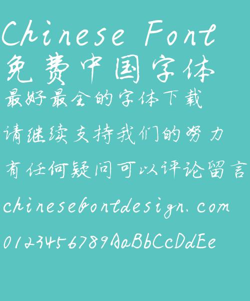 Bo Yang Xing kai Font-Simplified Chinese