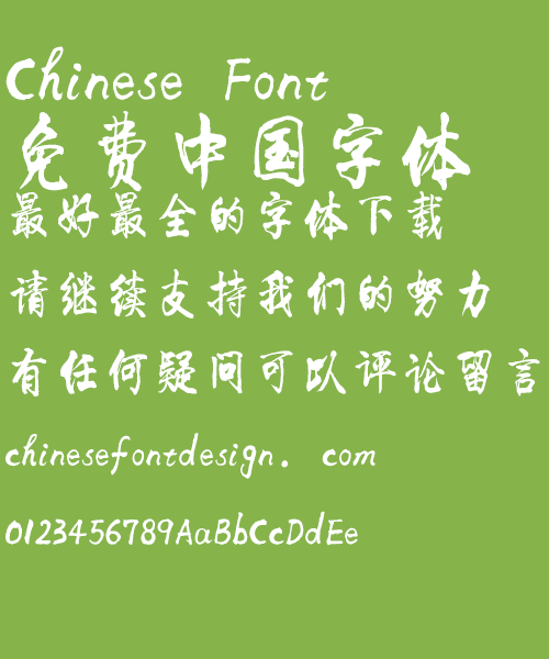 Asian Brush Font Xuke Li Writing...