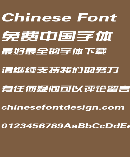 Xiaobo hu Man Font - Simplified Chinese