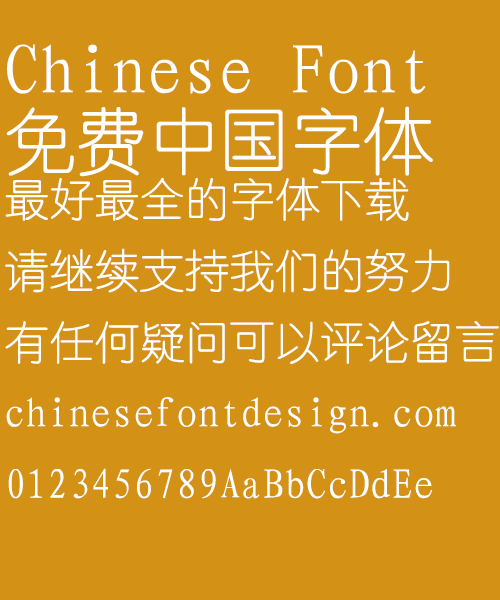 Great Wall Zhong Yuan ti Font-Simplified Chinese