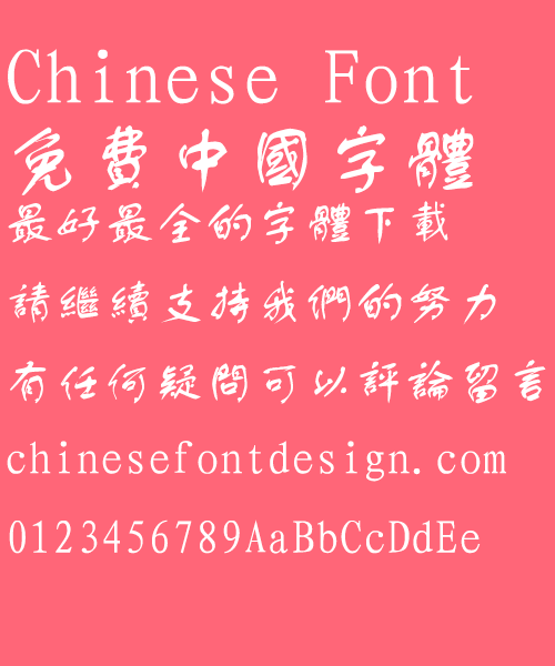 Great Wall Xing shu ti Font-Traditional Chinese