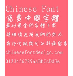 Permalink to Great Wall Xing shu ti Font-Traditional Chinese