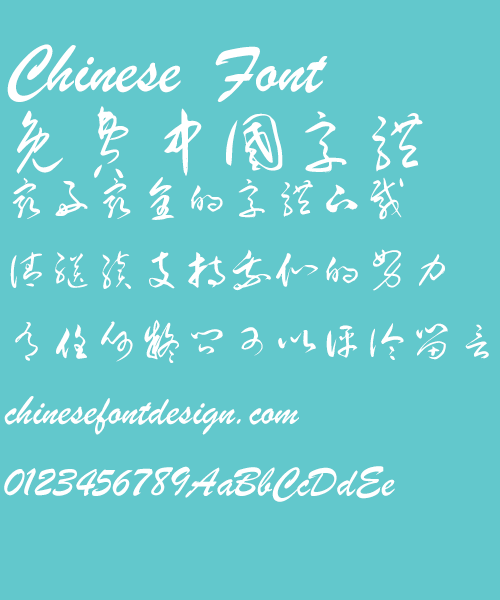 42532624567 Zhong qi Li quan Mark Cursive script Font  Simplified Chinese Simplified Chinese Font Cursive Script (East Asia) Chinese Font