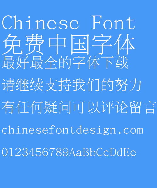 Great Wall Bao song ti Font-Simplified Chinese