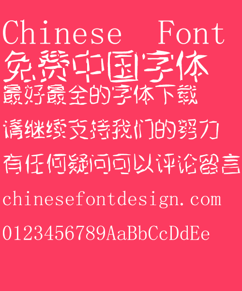 Fashionable dress naive Font - Simplified Chinese
