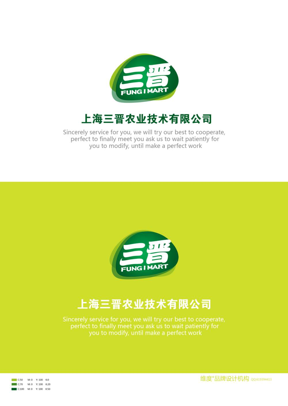 The China agricultural science and technology company-Chinese Logo design