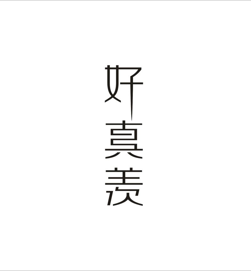 51c7aeebe8cb0 The Bedding Experts Chinese Logo design  Chinese Logo Design Chinese font design China Logo design