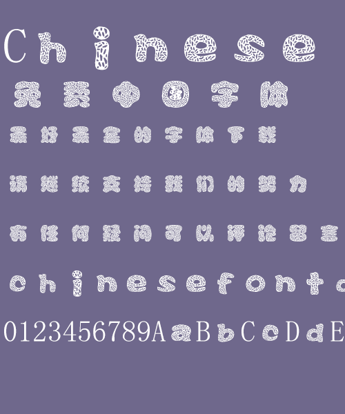54326325 Fashionable dress insects Font   Simplified Chinese Simplified Chinese Font Art Chinese Font