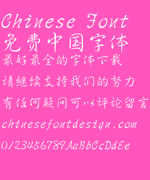 Great Wall Zhong xing shu Font-Simplified Chinese