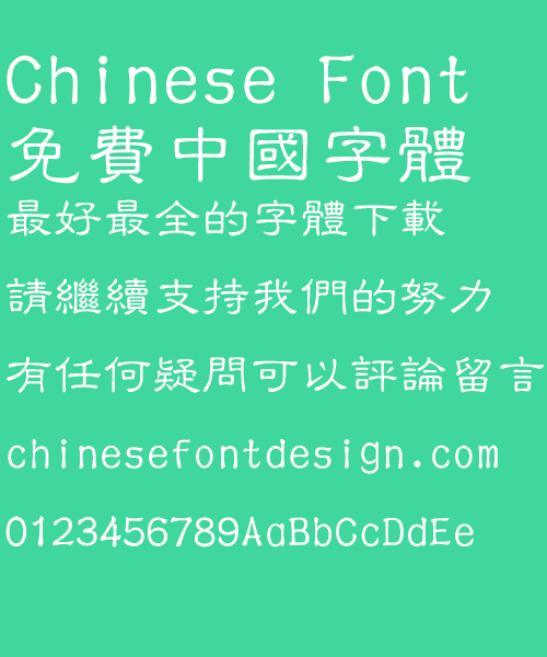 Great Wall Zhong Li ti Font-Traditional Chinese