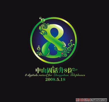 chinese logo design199