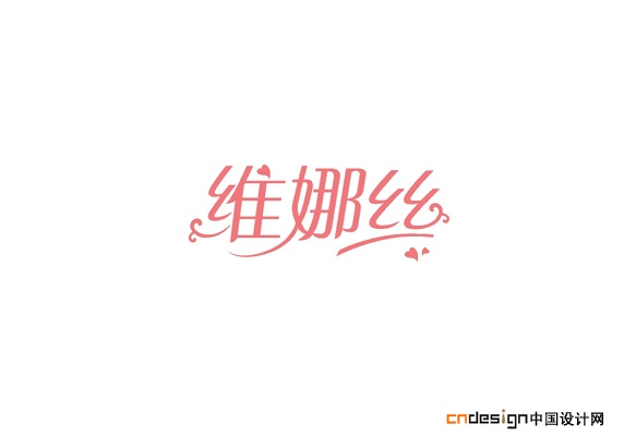chinese logo design36 Chinese Logo design #.3 Chinese font design China Logo design