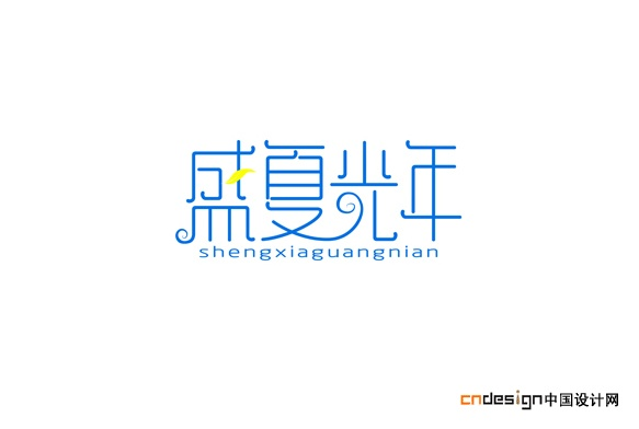 Chinese Logo design #.15