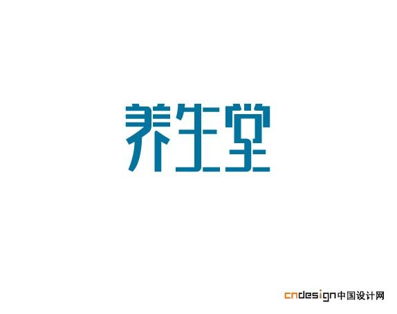 chinese logo design469 Chinese Logo design #.17 Chinese Logo Chinese Fonts Chinese font design China Logo design