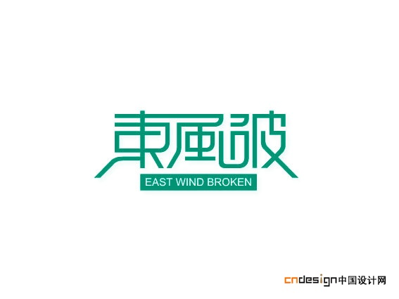 chinese logo design51 Chinese Logo design #.3 Chinese font design China Logo design
